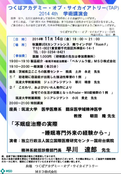 20141114_TAP_2014_4_medium